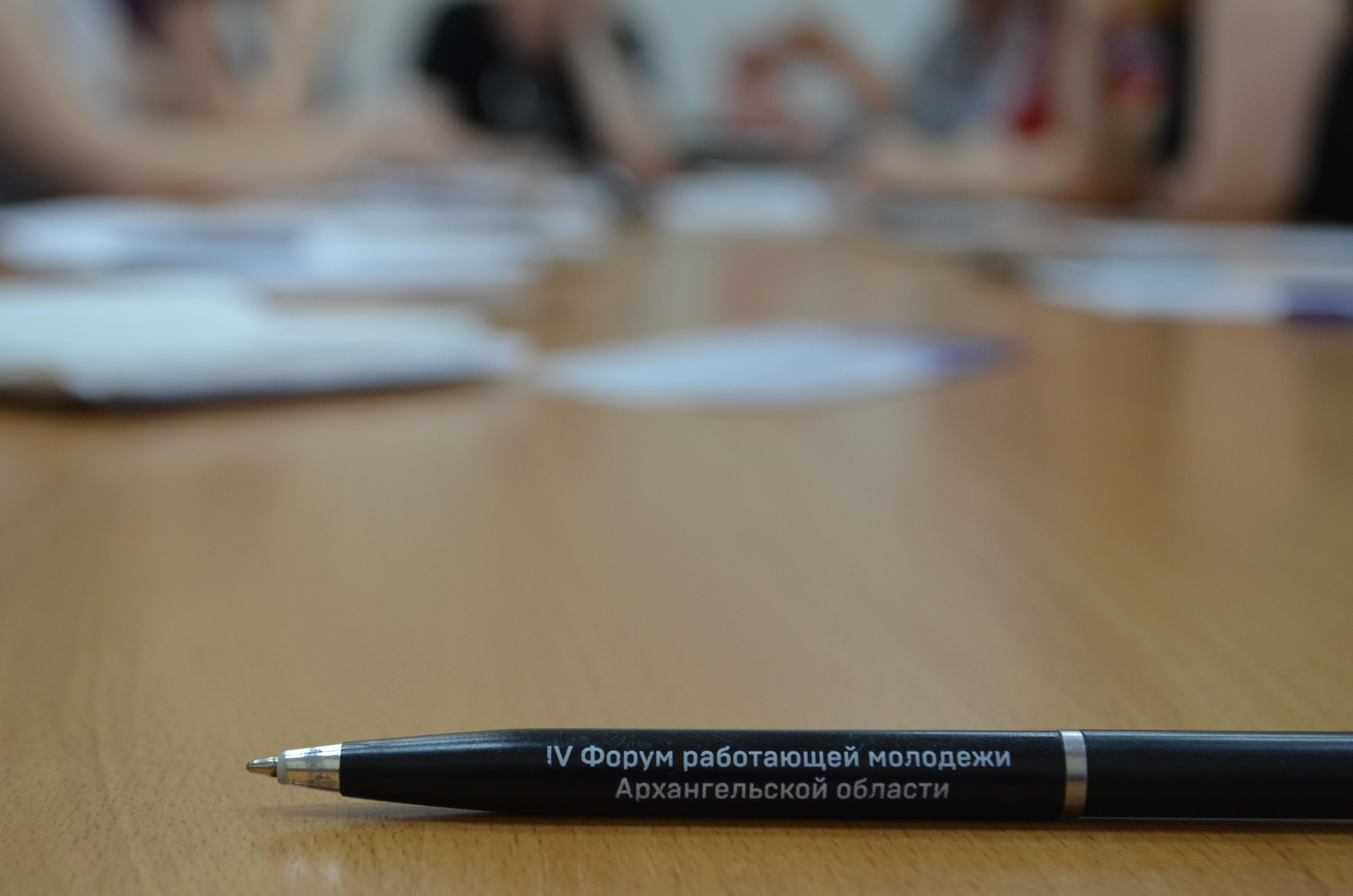 Началась подготовка V Форума работающей молодежи